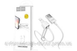 """Кабель  USB  для  Iphone-5 /6 """" HOCO X31 Holder 2in1 м White"""
