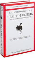 Черный лебедь. Нассим Николас Талеб.