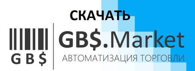Gbs market скачать