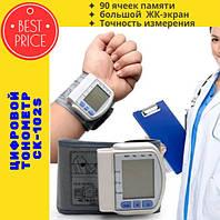 Тонометр цифровой на запястье CK102S Automatic wrist watch Blood Pressure Monitor, фото 1