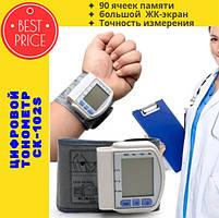 Тонометр цифровой на запястье CK102S Automatic wrist watch Blood Pressure Monitor