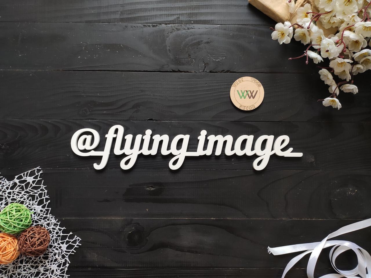 Логотип из дерева, хештег из дерева, название инстаграм профиля из дерева, название магазина instagram
