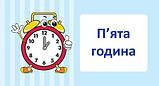 НУШ Навчальне доміно «Час» (Основа), фото 3
