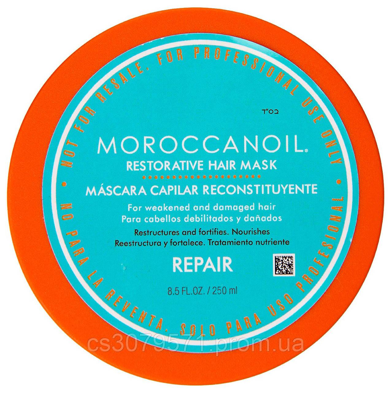 Восстанавливающая маска Moroccanoil 250 мл