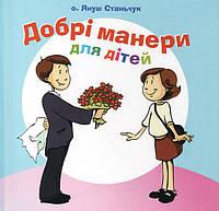 Добрі манери для дітей. о. Януш Станьчук