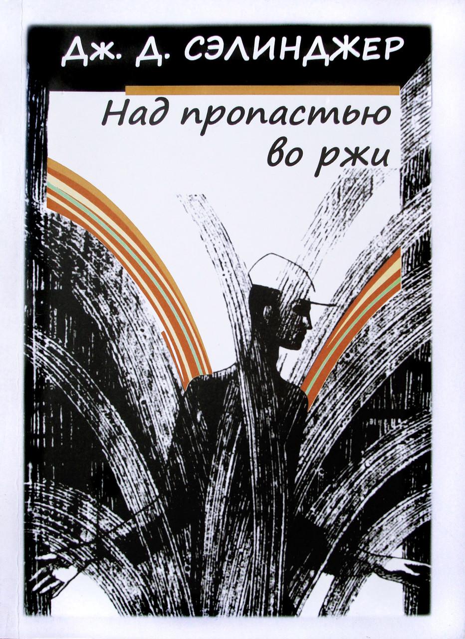 """Дж. Д. Сэлинджер """"Над пропастью во ржи"""" (мягкая обложка)"""