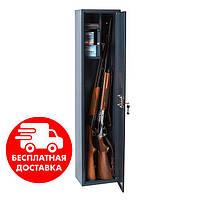 Оружейный сейф ВхШхГ 135х30х20см