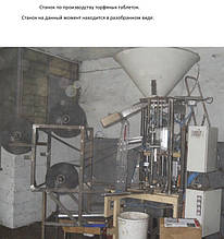 Линия по производству торфяных таблеток