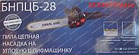 Насадка пила на болгарку Беларусмаш БНПЦБ-28 (125 мм)