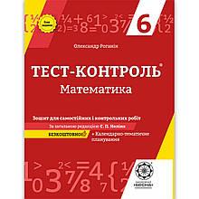 Тест контроль Математика 6 клас Авт: Роганін О. Вид: Весна