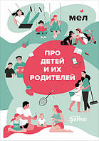 Книга Мел. Про детей и их родителей. Автор - Инна Прибора, Ксения Букша, Катерина Демина