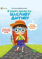 Книга Я зможу виховати щасливу дитину. Автор - Світлана Єфременкова