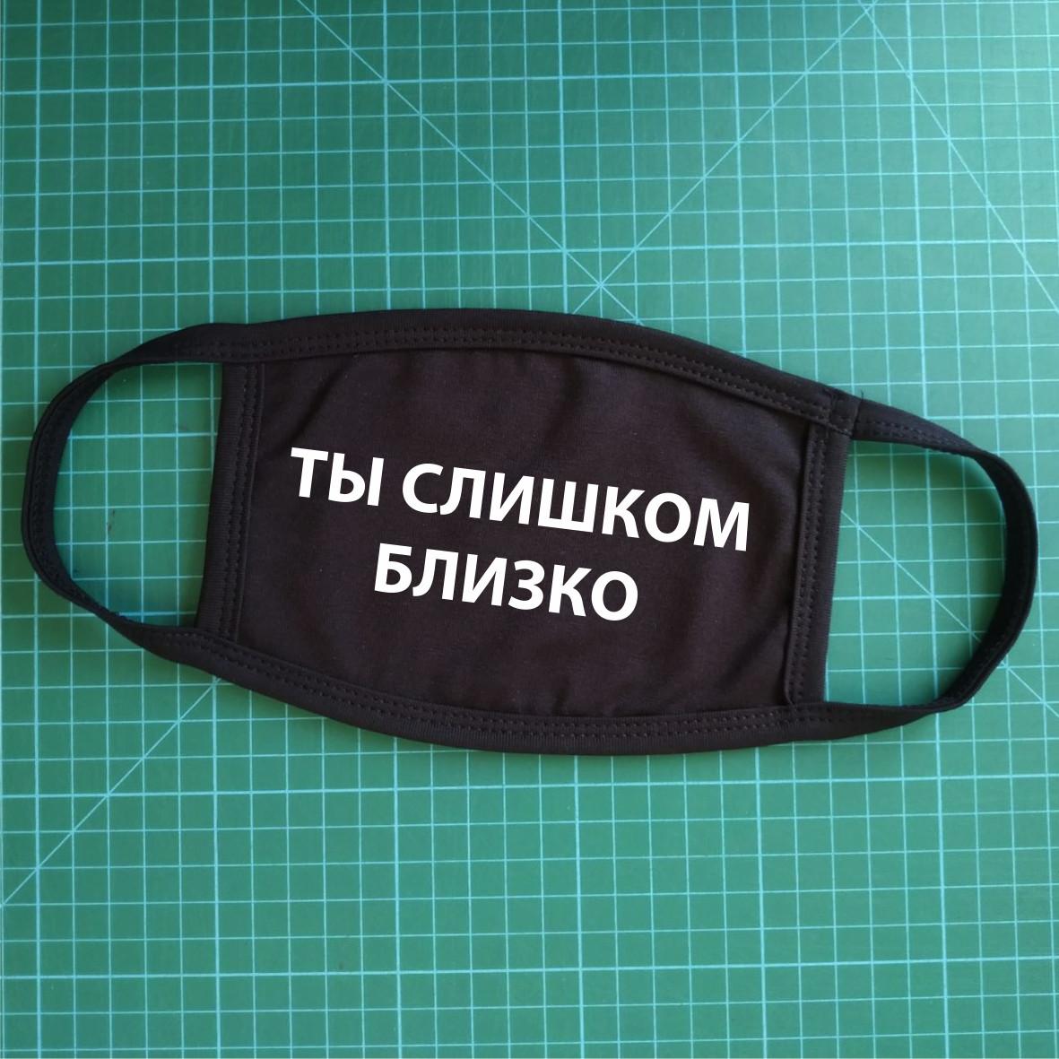 Тканинна сувенірна маска для обличчя. Ти занадто близько