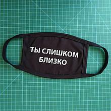 Тканевая сувенирная маска для лица. Ты слишком близко