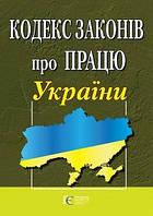 Кодекс законів про працю України 01.05.17