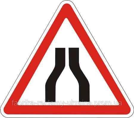 Дорожный знак 1.5.1 - Сужение дороги с двух сторон. Предупреждающие знаки. ДСТУ