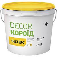 """Декоративна штукатурка структурна Siltek Decor  """"КОРОЇД"""", 25 кг"""