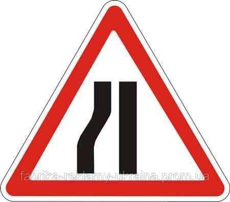 Дорожный знак 1.5.3 - Сужение дороги с левой стороны. Предупреждающие знаки. ДСТУ
