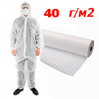 Спанбонд для мед одежды 40 г/м2 белый