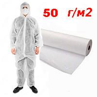 Спанбонд для мед одежды 50 г/м2 белый