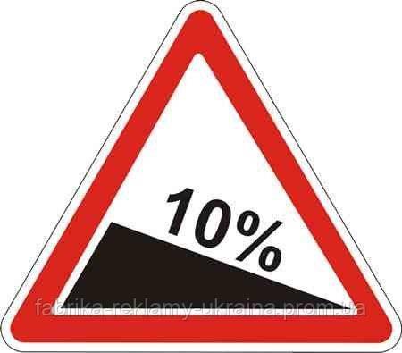 Дорожный знак 1.7 - Крутой спуск. Предупреждающие знаки. ДСТУ