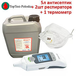 Антисептик спрей от микробов БрудOff 5 л. + 2 респиратора + 1 термометр