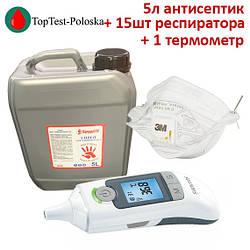 Антисептик спрей от микробов БрудOff 5 л. + 15 респираторов + 1 термометр