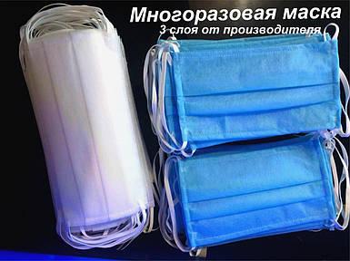 Маска защитные 3-х слойные,многоразовые
