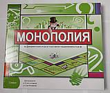 ✅Настольная игра Монополия, фото 2