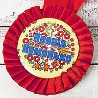 Медаль прикольная укр Краща кумонько, фото 1