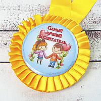 Медаль прикольная Самый лучший воспитатель, фото 1