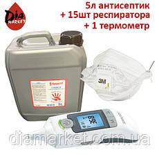 Спрей от микробов БрудOff 5 л. + 15 респираторов + 1 термометр