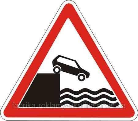Дорожній знак 1.8 - Виїзд на набережну або берег. Попереджувальні знаки. ДСТУ