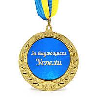 Медаль подарочная За Выдающиеся Успехи, фото 1
