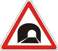 Дорожный знак 1.9 - Туннель Предупреждающие знаки. ДСТУ