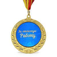 Медаль подарочная За Отличную Работу, фото 1