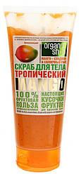 Скраб для тела Тропический манго Organic Shop 200 мл