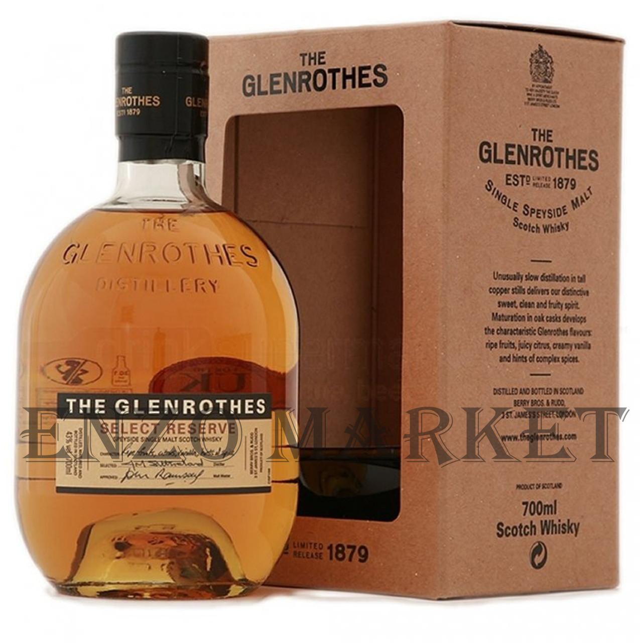 Виски Glenrothes Select Reserve (Гленротс Селект Резерв) 43%, 0,7 литра