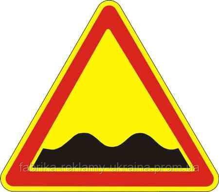 Дорожный знак 1.10 - Неровная дорога. Предупреждающие знаки. ДСТУ
