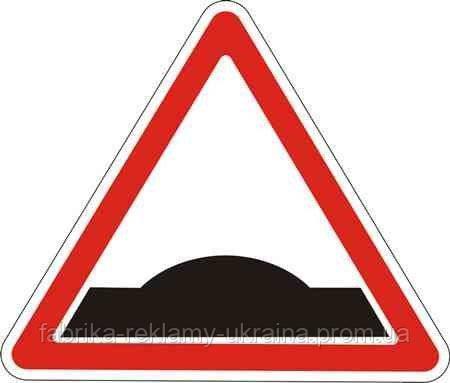 Дорожный знак 1.11 - Бугор. Предупреждающие знаки. ДСТУ