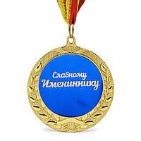 Медаль подарочная Славному Имениннику, фото 1
