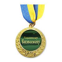 Медаль подарочная Успешному Бизнесмену, фото 1