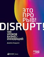 Книга Это прорыв! 100 уроков бизнес-инноваций. Автор - Джеймс Бидуэлл