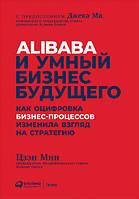 Книга Alibaba и умный бизнес будущего. Как оцифровка бизнес-процессов изменила взгляд на стратегию. Автор - Цзен Мин