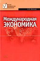 Книга Международная экономика. Автор - Наталья Волгина