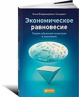 Книга Экономическое равновесие. Теория объемной геометрии в экономике. Автор - Илья Кунцевич