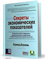 Книга Секреты экономических показателей. Автор - Бернард Баумоль