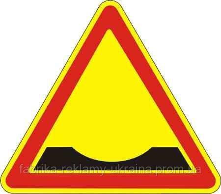 Дорожный знак 1.12 - Выбоина. Предупреждающие знаки. ДСТУ