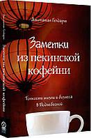 Книга Заметки из пекинской кофейни. Тонкости жизни и бизнеса в Поднебесной. Автор - Джонатан Гелдарт
