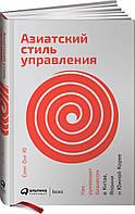 Книга Азиатский стиль управления. Как руководят бизнесом в Китае, Японии и Южной Корее. Автор - Синг Онг Ю